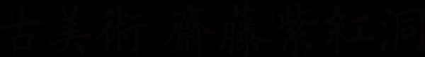 齋藤紫紅洞ロゴ